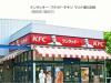 kb_kfc_japan